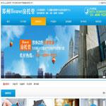 郑州市房屋托管