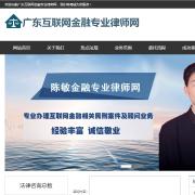 广东互联网金融专业律师网