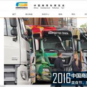 中国汽车流通协会商用车商