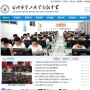 宿州市第二职业高级中学