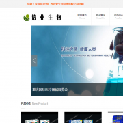 广西信业生物技术有限公司