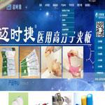 医疗器械网站模板