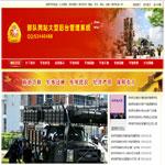 政府军队网站