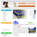 南京搬家企业网站