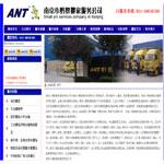 南京搬家公司网站模板