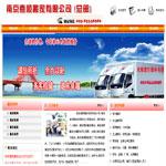 南京搬家企业网站模板