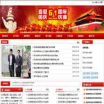 新阳县政府门户网站