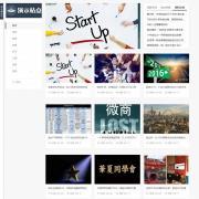 资讯新闻文章网站源码自适应HTML5