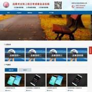公司企业形象展示产品网站自适应响应式HTML5手机端