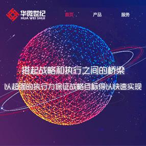 北京华微世纪有限公司